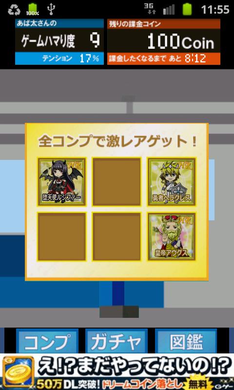 ガチャる人 androidアプリスクリーンショット3