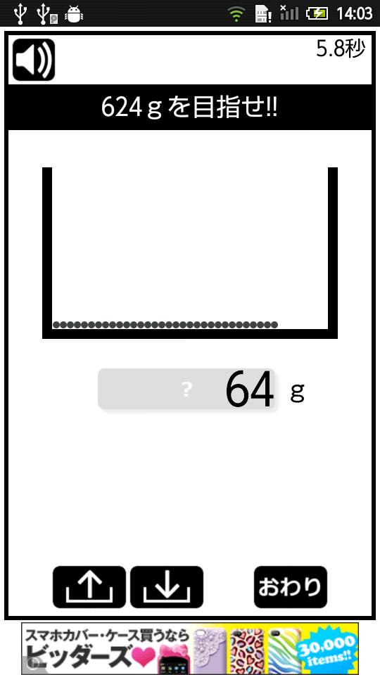 androidアプリ 目測力~心の目を研ぎ澄ませ~攻略スクリーンショット3