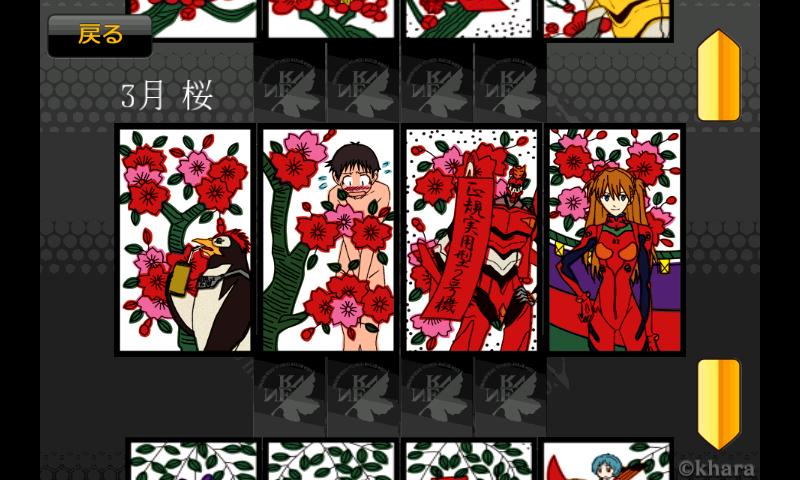 androidアプリ EVA 札 EVANGELION Flower Card.攻略スクリーンショット1