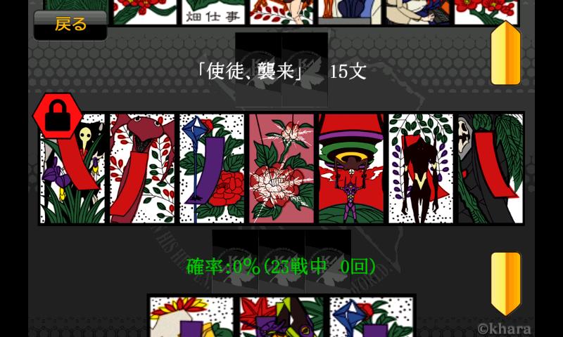 androidアプリ EVA 札 EVANGELION Flower Card.攻略スクリーンショット6