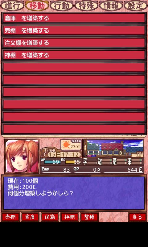 androidアプリ 海洋レストラン☆海猫亭攻略スクリーンショット2