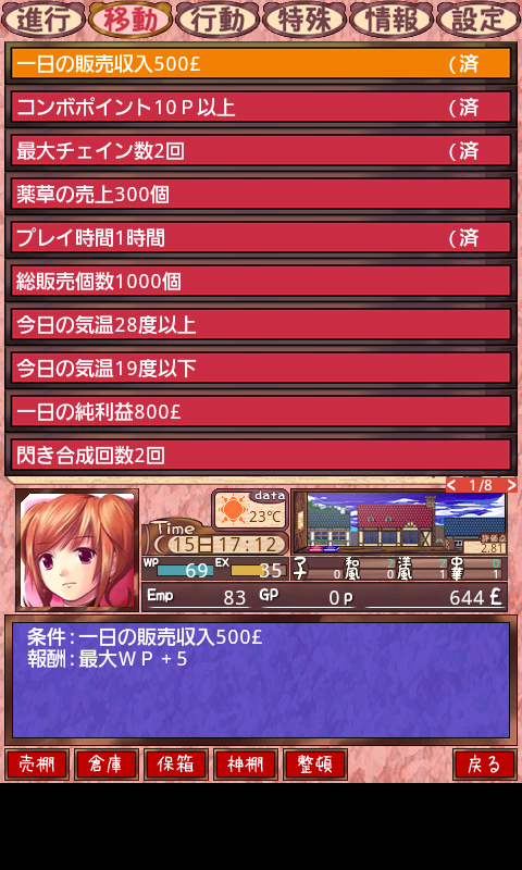 androidアプリ 海洋レストラン☆海猫亭攻略スクリーンショット4