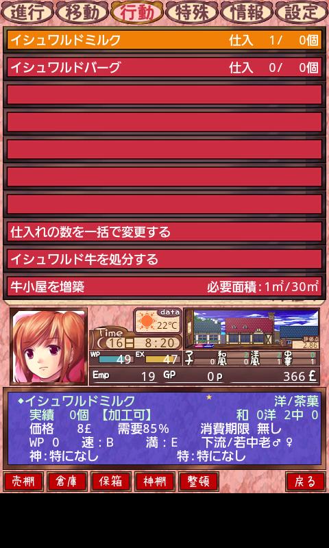 androidアプリ 海洋レストラン☆海猫亭攻略スクリーンショット5