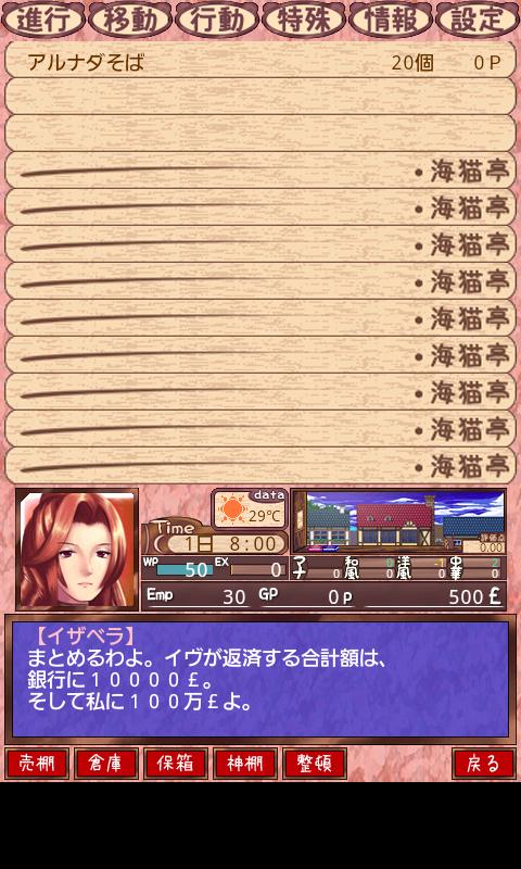 海洋レストラン☆海猫亭 androidアプリスクリーンショット2