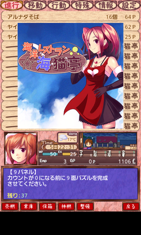海洋レストラン☆海猫亭 androidアプリスクリーンショット3