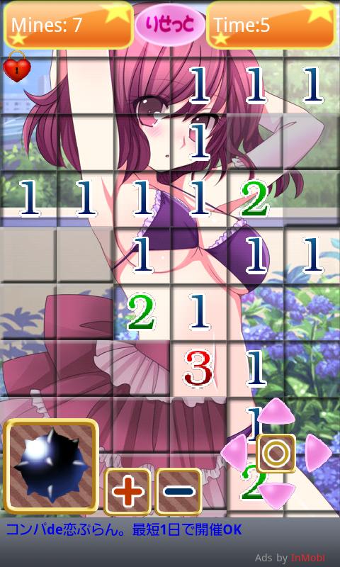 萌え萌えスイーパ2 androidアプリスクリーンショット1