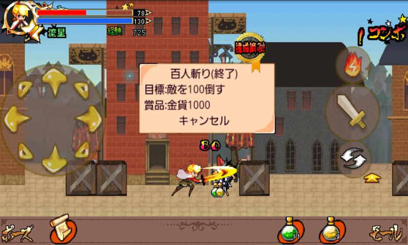 androidアプリ 【爽快アクションRPGゲーム】幻剣録攻略スクリーンショット4