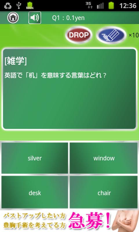 androidアプリ クイズ$チャリオネア攻略スクリーンショット2
