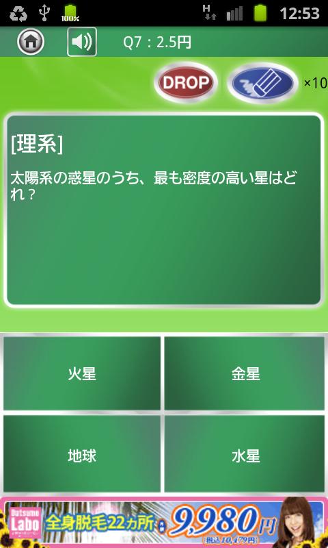 androidアプリ クイズ$チャリオネア攻略スクリーンショット4