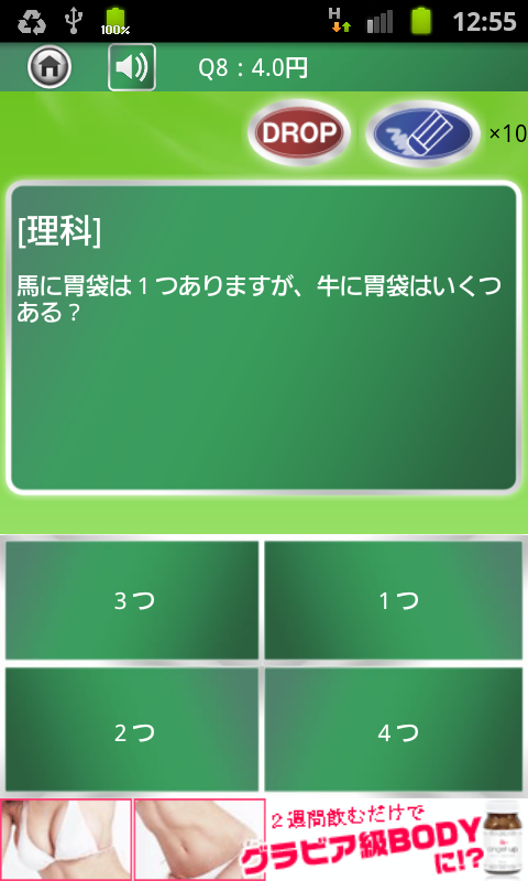 クイズ$チャリオネア androidアプリスクリーンショット1