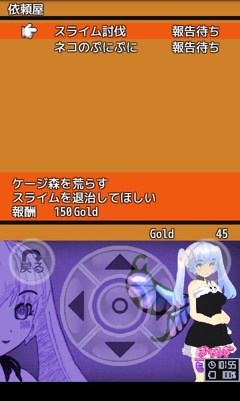 androidアプリ ぎゃるずもんすたー攻略スクリーンショット4