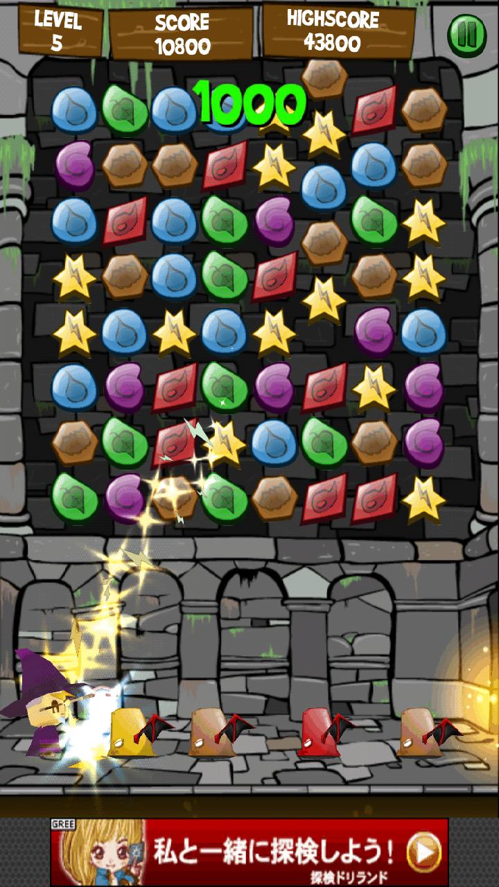 androidアプリ パテンガー:魔法の宝石攻略スクリーンショット1