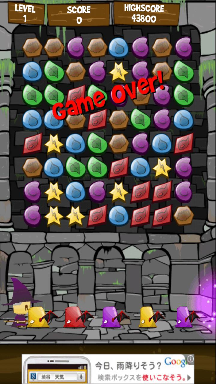 androidアプリ パテンガー:魔法の宝石攻略スクリーンショット3