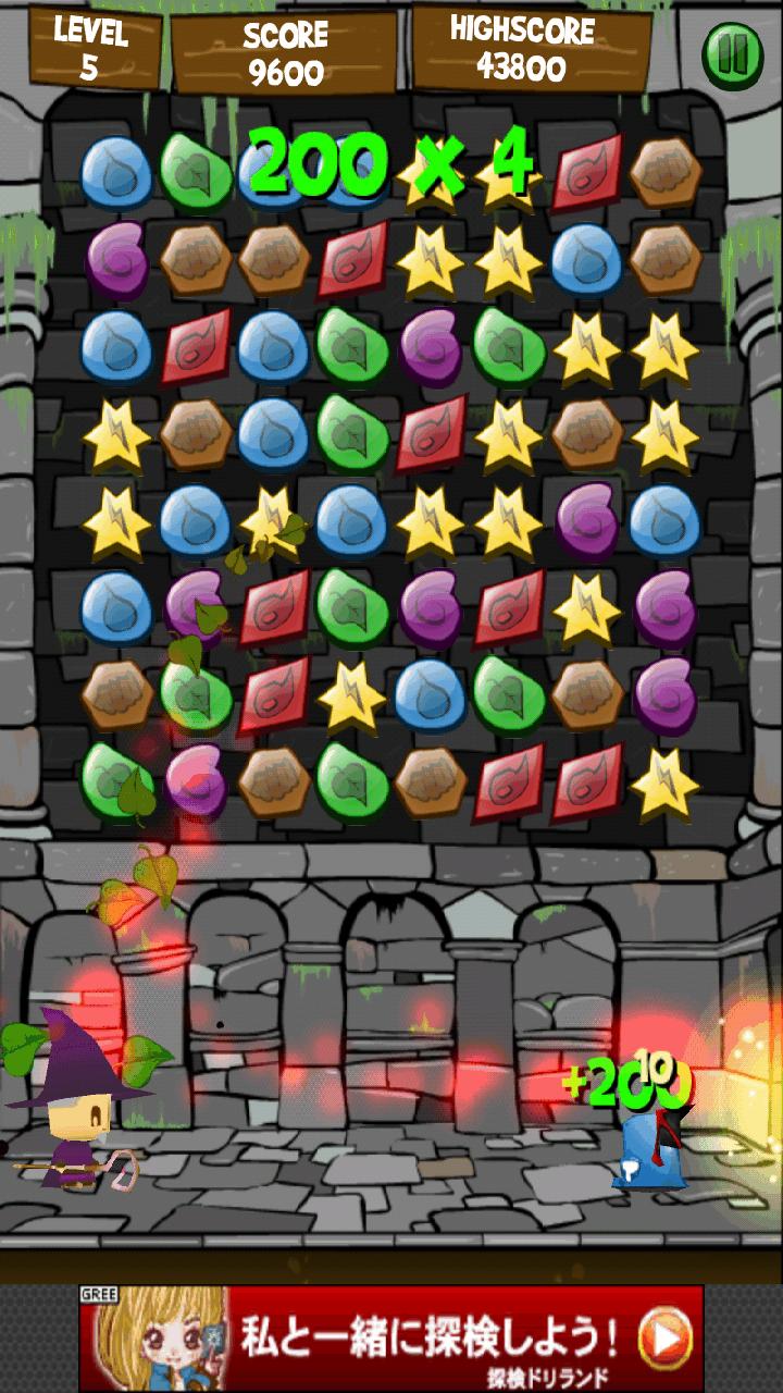 androidアプリ パテンガー:魔法の宝石攻略スクリーンショット5