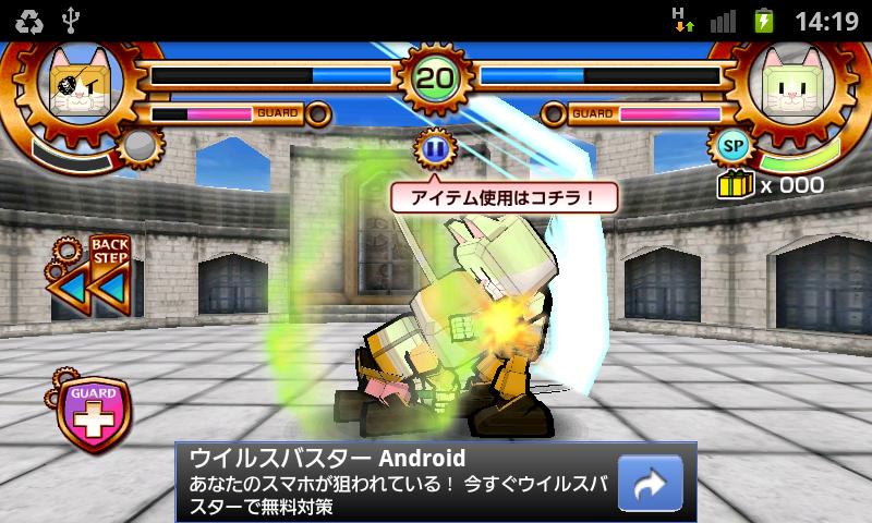バトロボ! androidアプリスクリーンショット1