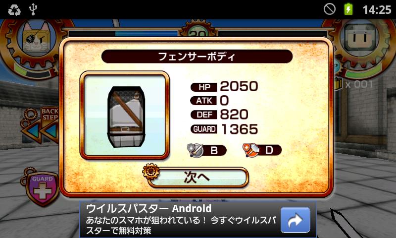 バトロボ! androidアプリスクリーンショット3