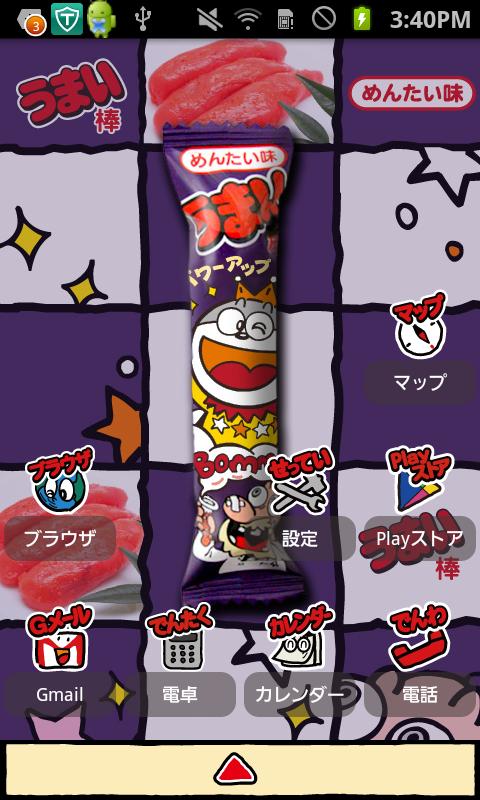 うまい棒スマホ★チェンジ androidアプリスクリーンショット1