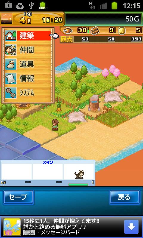 androidアプリ 開拓サバイバル島攻略スクリーンショット2
