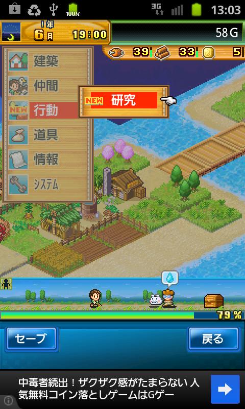 androidアプリ 開拓サバイバル島攻略スクリーンショット5