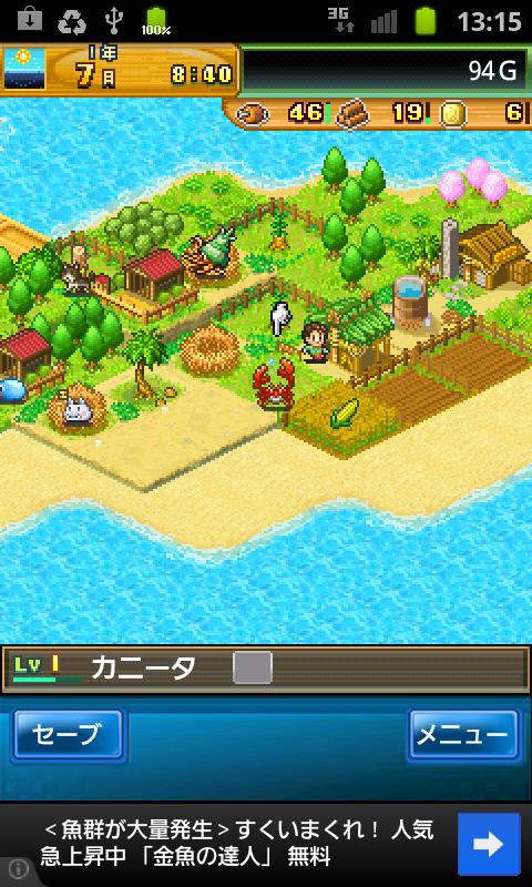 開拓サバイバル島 androidアプリスクリーンショット2
