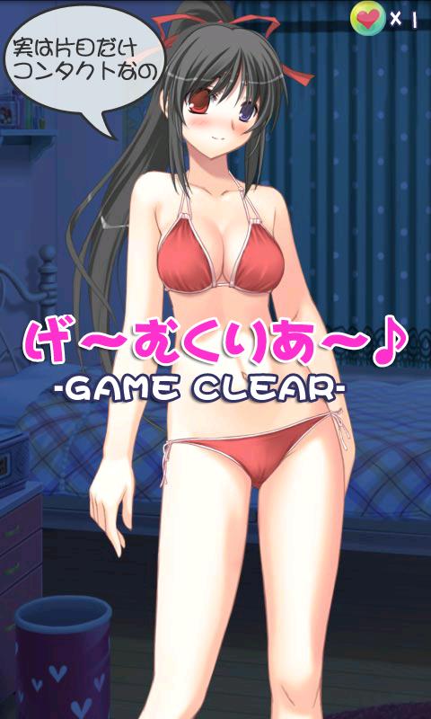 萌え萌え ジャンケン androidアプリスクリーンショット1