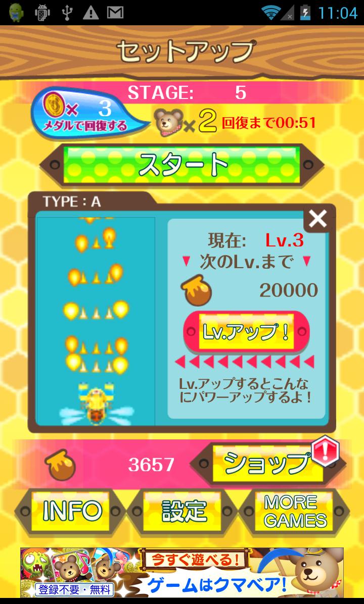 B.B.クマ! androidアプリスクリーンショット2
