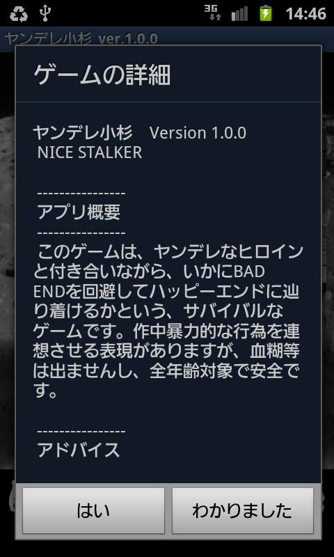 androidアプリ ヤンデレ小杉攻略スクリーンショット1