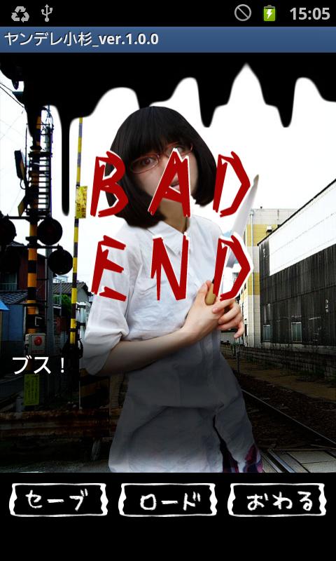 androidアプリ ヤンデレ小杉攻略スクリーンショット2