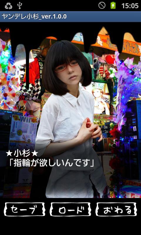 androidアプリ ヤンデレ小杉攻略スクリーンショット3