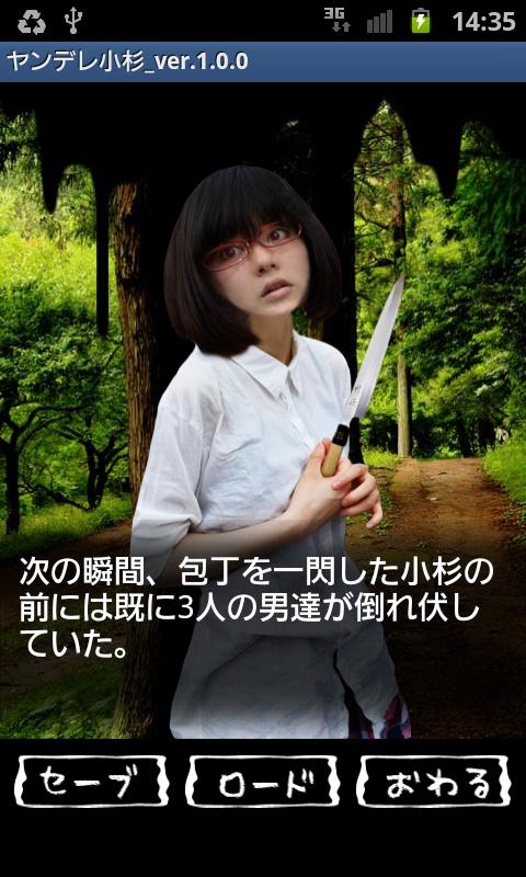 androidアプリ ヤンデレ小杉攻略スクリーンショット5