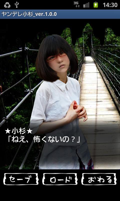 ヤンデレ小杉 androidアプリスクリーンショット1