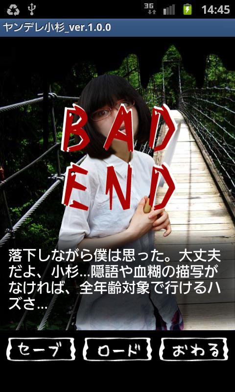 ヤンデレ小杉 androidアプリスクリーンショット2