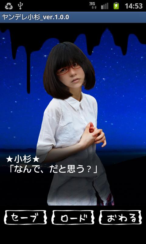 ヤンデレ小杉 androidアプリスクリーンショット3