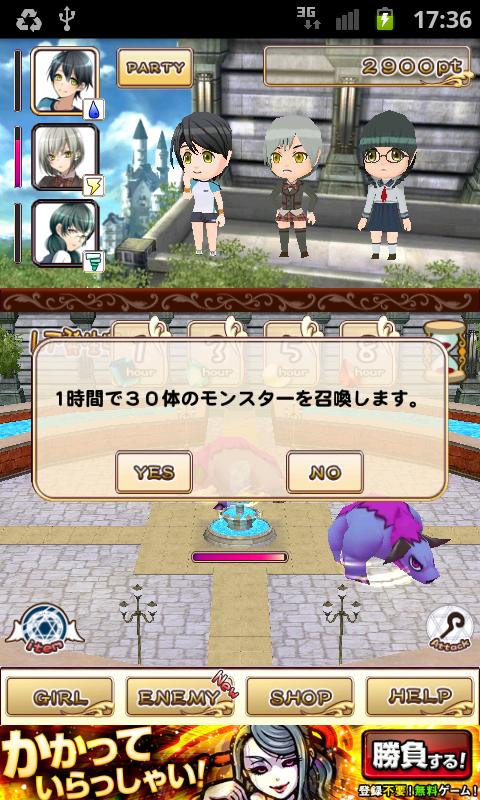 androidアプリ 触って倒して恋をして、美少女戦隊3D攻略スクリーンショット1