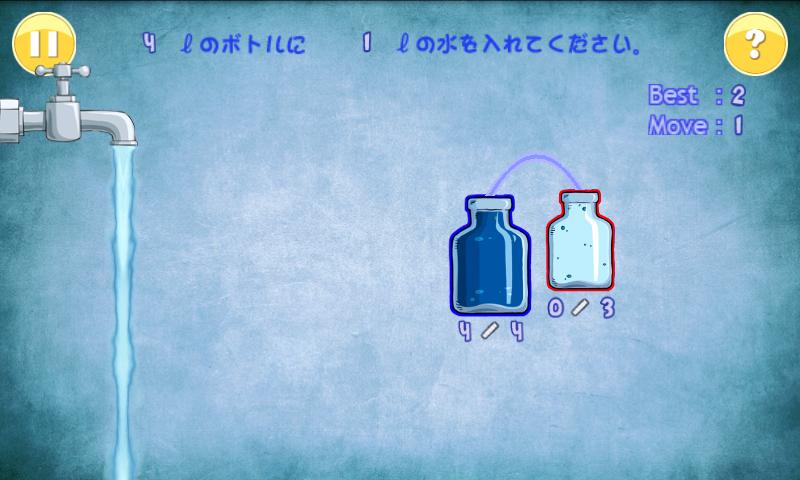 androidアプリ 水を満たすゲーム攻略スクリーンショット1