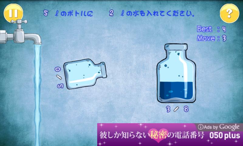androidアプリ 水を満たすゲーム攻略スクリーンショット2