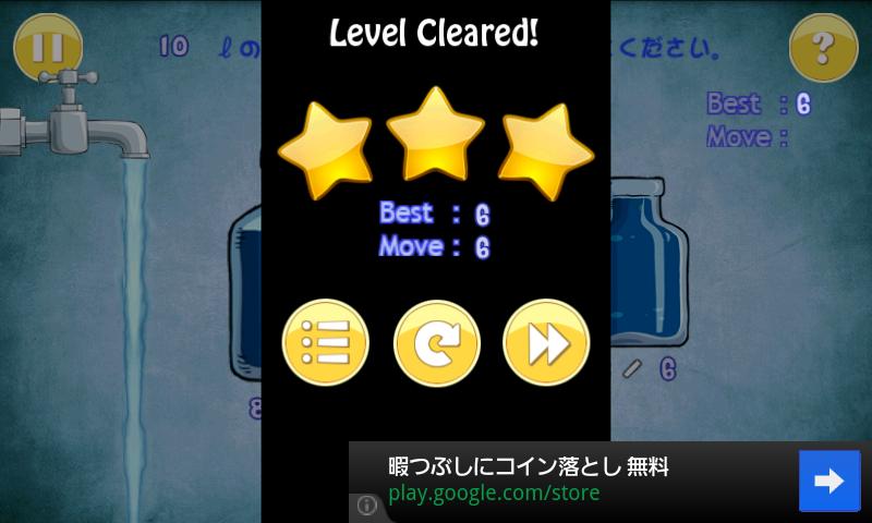 androidアプリ 水を満たすゲーム攻略スクリーンショット3