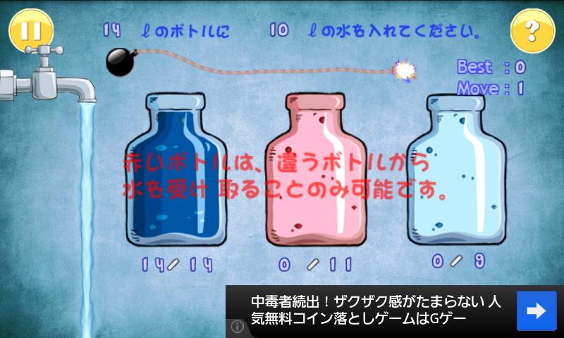 androidアプリ 水を満たすゲーム攻略スクリーンショット4