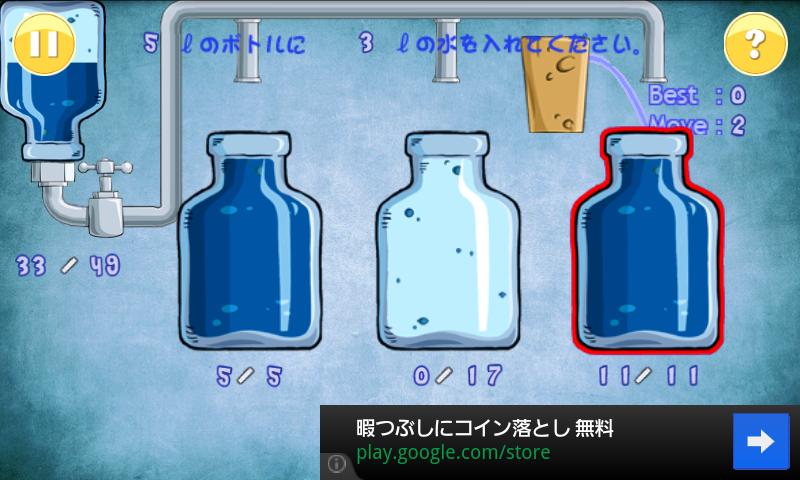 androidアプリ 水を満たすゲーム攻略スクリーンショット5