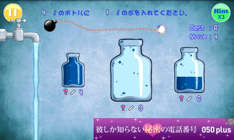 水を満たすゲーム androidアプリスクリーンショット2