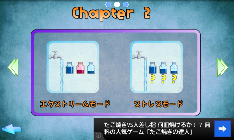 水を満たすゲーム androidアプリスクリーンショット3