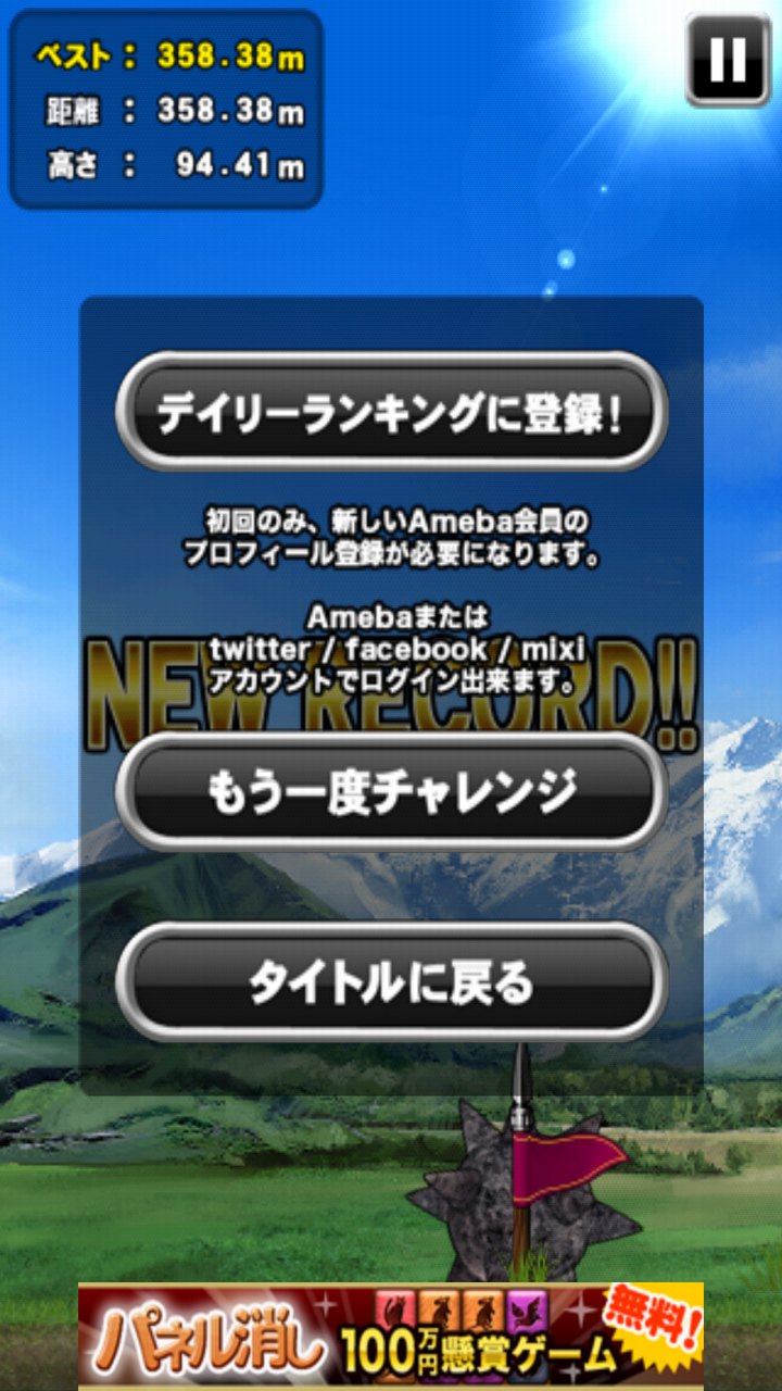 androidアプリ ブンブン投げ for Android攻略スクリーンショット4