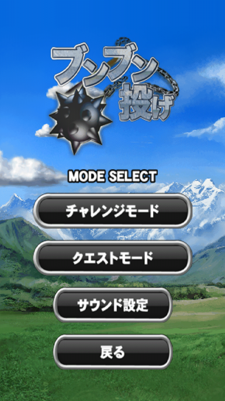 androidアプリ ブンブン投げ for Android攻略スクリーンショット5