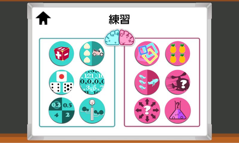 [最新]左右脳研究所 androidアプリスクリーンショット1