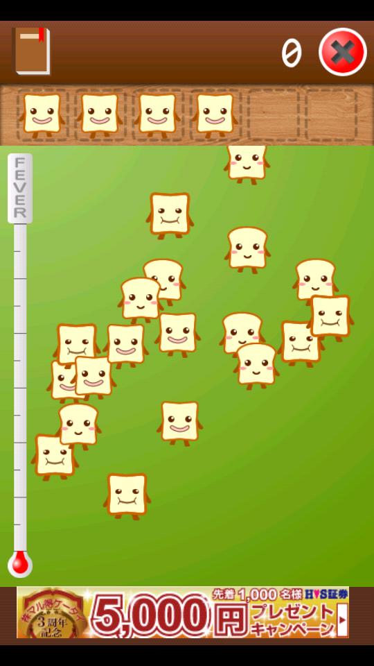 androidアプリ 食パンコレクション攻略スクリーンショット1