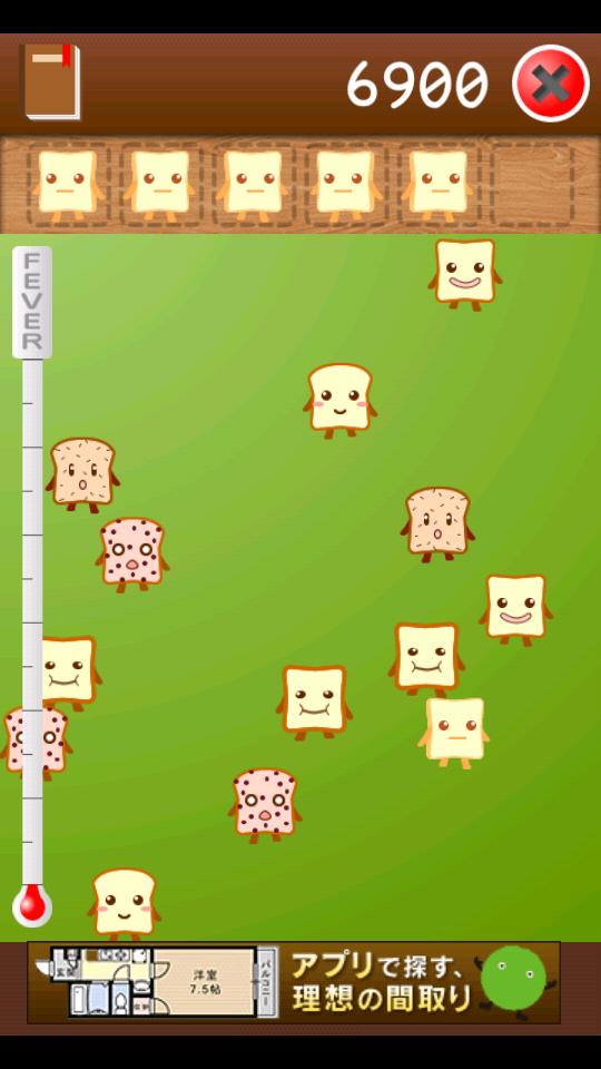 androidアプリ 食パンコレクション攻略スクリーンショット2