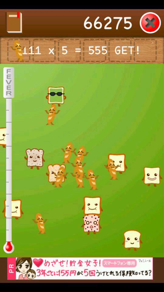 食パンコレクション androidアプリスクリーンショット2