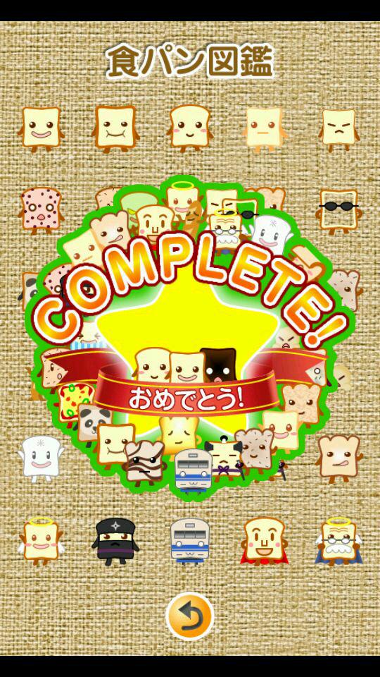 食パンコレクション androidアプリスクリーンショット3