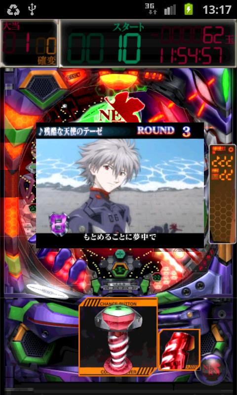 androidアプリ ヱヴァ ~始まりの福音~攻略スクリーンショット4
