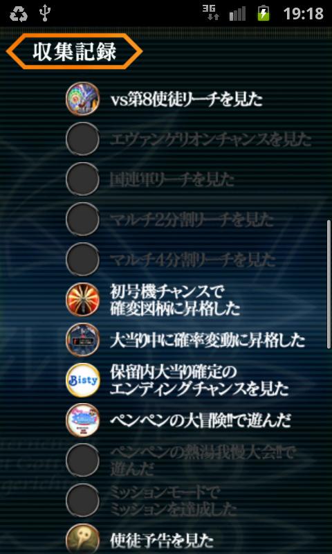 androidアプリ ヱヴァ ~始まりの福音~攻略スクリーンショット7